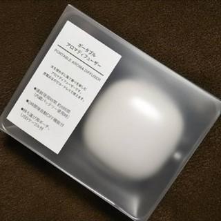 MUJI (無印良品) - ★新品未開封★無印良品ポータブルアロマディフューザー/【送料込み】