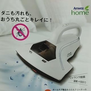 Amway - ふとんクリーナー 新品 送料込 アムウェイ