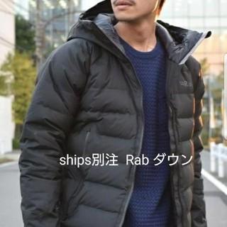 シップス(SHIPS)の新品未使用☆シップス別注 rab ダウンジャケット 1000FP(ダウンジャケット)
