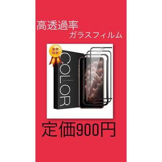 iPhone 11proフィルム