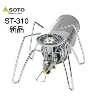 シンフジパートナー(新富士バーナー)の【新品】SOTO(ソト) レギュレーターストーブ ST-310(ストーブ/コンロ)