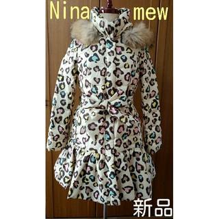 ニーナミュウ(Nina mew)の新品【ニーナミュウ】ダウンコート(ダウンコート)