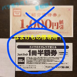 キタムラ(Kitamura)のスタジオマリオ紹介優待券&半額券(その他)