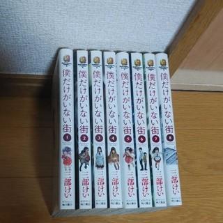 カドカワショテン(角川書店)の「僕だけがいない街 1巻~8巻」(全巻セット)