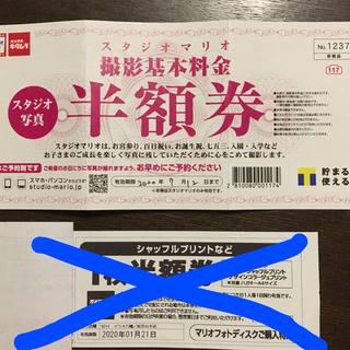 キタムラ(Kitamura)のスタジオマリオ撮影基本料金半額券&シャッフルプリント等1枚半額券(その他)