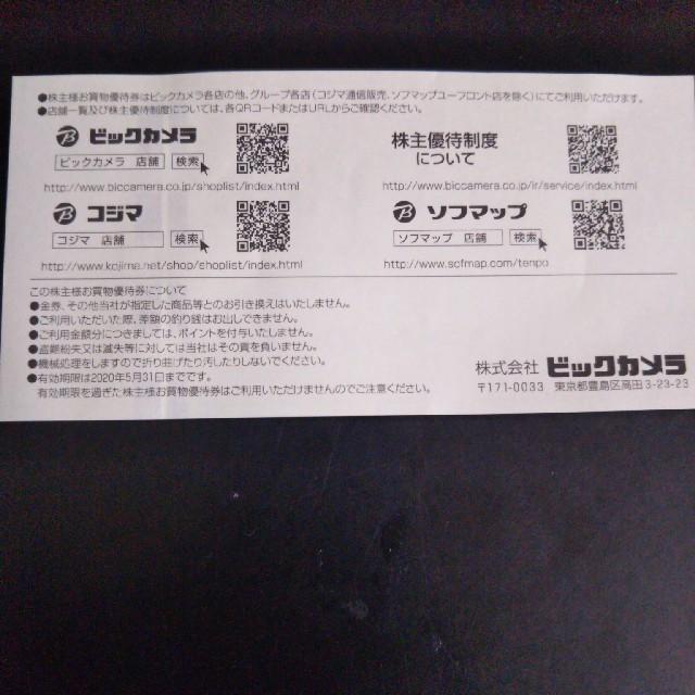 ビックカメラ 株主優待 1000円 買物優待券 チケットの優待券/割引券(ショッピング)の商品写真