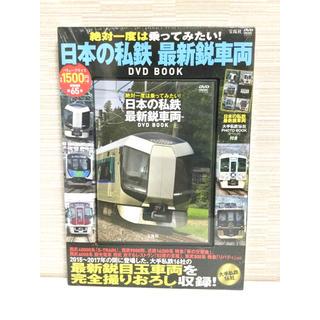 【新品】絶対一度は乗ってみたい!日本の私鉄 最新鋭車両 DVDBOOK