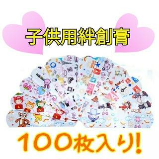 【100枚】キャラデザ絆創膏