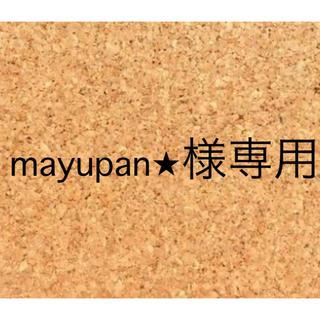 mayupan★様専用(その他)
