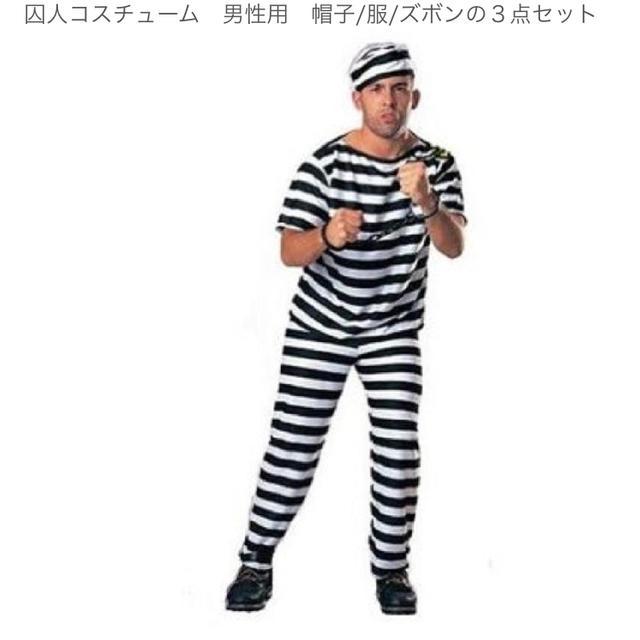 囚人服 ハロウィンの通販 by min...