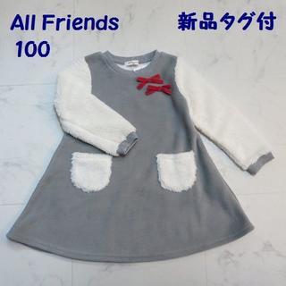 ウィルメリー(WILL MERY)の【新品】All Friends / オールフレンズ 裏起毛ワンピース 100(ワンピース)