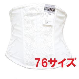 76・ホワイト☆ブライダルウェストニッパー☆新品 ウエディング ウエストニッパー(ブライダルインナー)