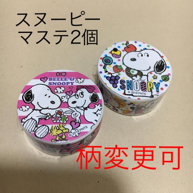 SNOOPY(スヌーピー)のスヌーピー  マスキングテープ ♡ 2個 インテリア/住まい/日用品の文房具(テープ/マスキングテープ)の商品写真