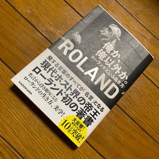カドカワショテン(角川書店)の俺か、俺以外か。 ローランドという生き方(アート/エンタメ)