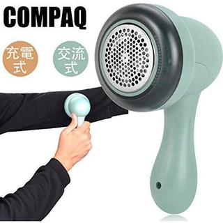 けだまとり 毛玉カット COMPAQ 毛玉取り器 毛玉取り機 電動