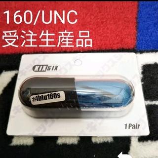 受注生産 160 LIGHT BLUE/UNC/silverチップ KIXSIX(その他)