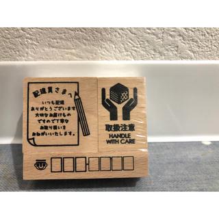 宛名スタンプ★配達員さまへ 取扱注意
