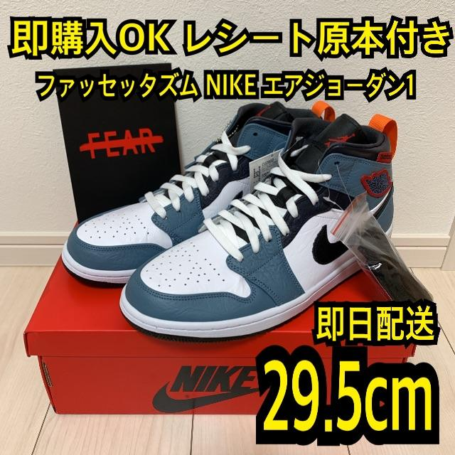 NIKE(ナイキ)の即購入OK 29.5cm ナイキ エアジョーダン1 ファッセッタズム フィアレス メンズの靴/シューズ(スニーカー)の商品写真