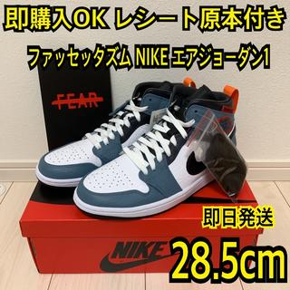 NIKE - 即購入OK 28.5cm ナイキ エアジョーダン1 ファッセッタズム フィアレス