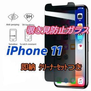 激安/apple/iPhone 11/ガラスフィルム 覗き見防止ガラス