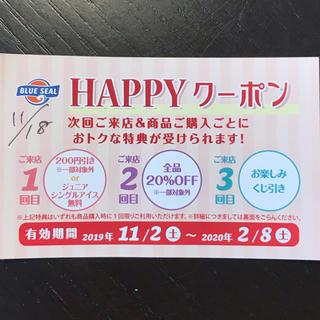 未使用 非売品 ☆ 沖縄 ブルーシール HAPPY クーポン(その他)