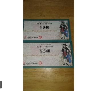 リンガーハット 株主優待券 540円券2枚 (レストラン/食事券)