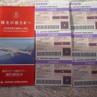 JAL 日本航空 株主優待券 6枚 有効期限2020年11月30日 @4,700(航空券)