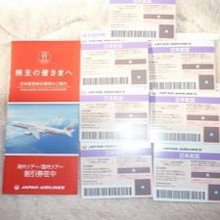 JAL株主優待券  7枚セット 有効期限20年11月30日 1枚当たり4,700(航空券)