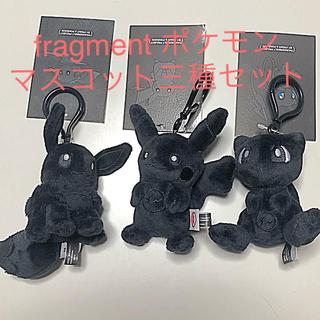 フラグメント(FRAGMENT)のfragment ポケモン マスコット三種セット(ぬいぐるみ)
