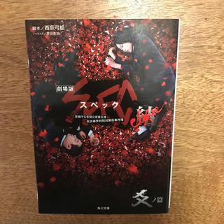 カドカワショテン(角川書店)の劇場版SPEC~結~ 爻ノ篇(文学/小説)