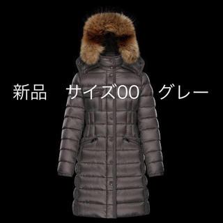 モンクレール(MONCLER)の★ 新品 モンクレール エルミファー HERMIFUR サイズ00  (ダウンコート)