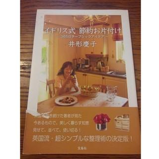 宝島社 - イギリス式節約お片付け 365日チ-プシックアイデア