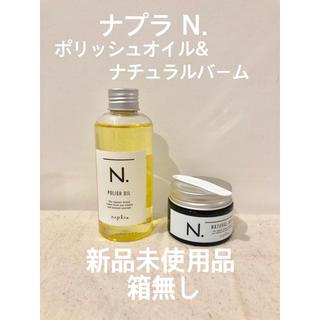 ナプラ(NAPUR)のナプラ N. ポリッシュオイル  & N. ナチュラル バーム 2個セット(ヘアワックス/ヘアクリーム)