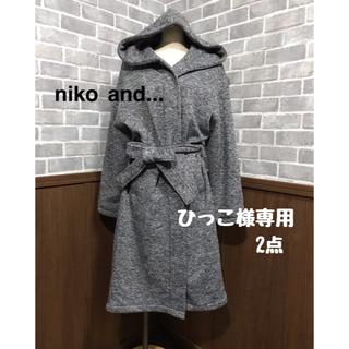 ニコアンド(niko and...)のniko and... ロングコート INDIVI コート(ロングコート)