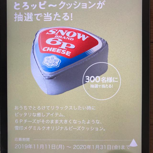 6p チーズ クッション