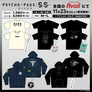 アベイル(Avail)のアベイル PSYCHO-PASS サイコパス コラボ シャツ(キャラクターグッズ)
