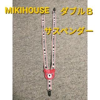 ミキハウス(mikihouse)のミキハウス ダブルビー サスペンダー(ベルト)
