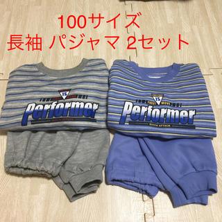 100 子供 パジャマ 長袖 2セット(パジャマ)