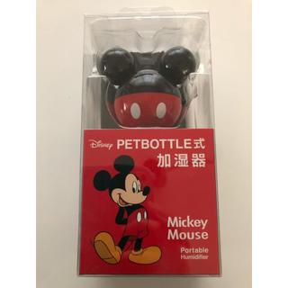 ディズニー(Disney)の理恵様専用 【新品・未使用】 Disney / ミッキー ペットボトル式 加湿器(加湿器/除湿機)