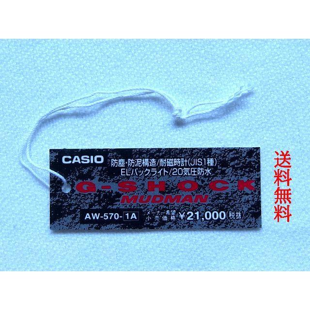 G-SHOCK - プライスタグ 1997年 アナログ マッドマン AW-570★送料無料★の通販