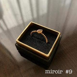 エテ(ete)のmiroir K10リング #9(リング(指輪))