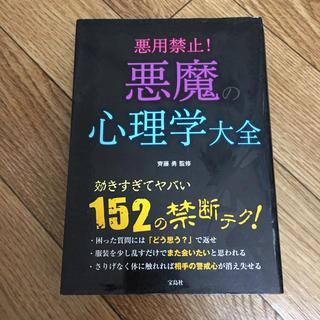 タカラジマシャ(宝島社)の悪用禁止!悪魔の心理学大全(人文/社会)