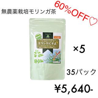 セイカツノキ(生活の木)の◆¥5,640- 無農薬栽培 無焙煎モリンガ茶 7袋×5 (70g) ◆(茶)