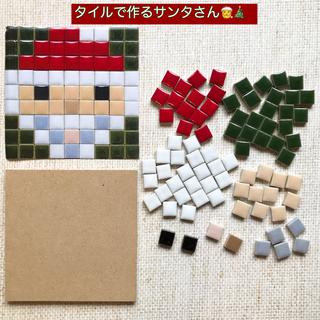 キット販売☆モザイクタイルのサンタさん(各種パーツ)