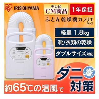 アイリスオーヤマ - アイリスオーヤマ 布団乾燥機 新品