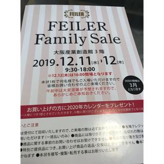 フェイラー(FEILER)のフェイラー 大阪ファミリーセール入場券(ショッピング)