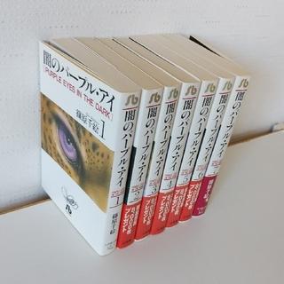 【篠原千絵 著】闇のパープル・アイ 文庫サイズ 1~7巻全巻セット(全巻セット)