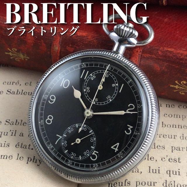 ロレックス スーパーコピー 韓国 、 BREITLING - ★1点限り!!1920's/アメリカ軍懐中時計/3サイン★ブライトリングの通販