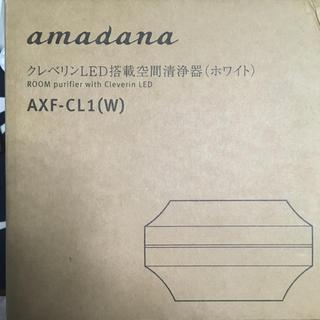 アマダナ(amadana)のamadana クレベリンLED搭載空間清浄器 AXF−CL1(空気清浄器)