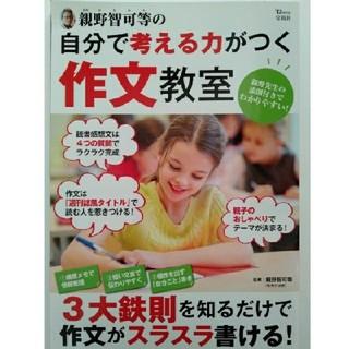 宝島社 - 親野智可等の自分で考える力がつく 作文 教室